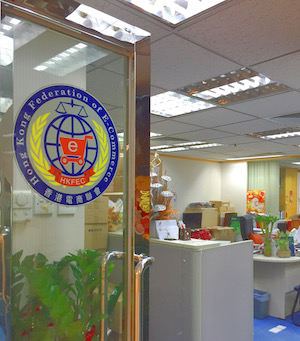 HKFEC Office