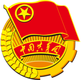 China_Youth_League_logo.png